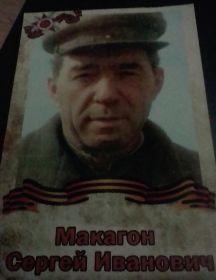 Макагон Сергей Иванович