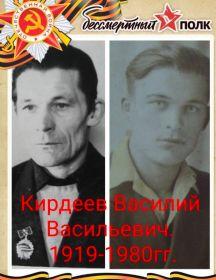 Кирдеев Василий Васильевич