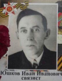 Юшков Иван Иванович