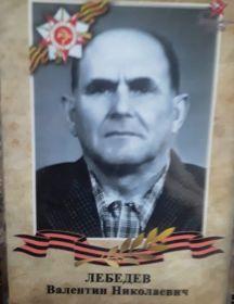 Лебедев Валентин Николаевич