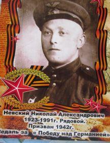 Невский Николай Александрович