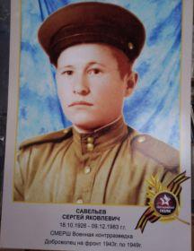Савельев Сергей Яковлевич