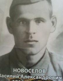 Новоселов Василий Александрович