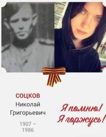 Соцков Николай Григорьевич