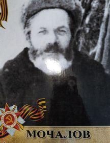 Мочалов Александр Ефимович