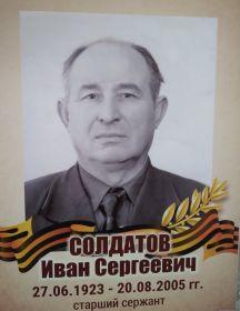Солдатов Иван Сергеевич