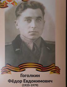 Гоголкин Фёдор Евдокимович
