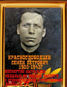 Краснослободцев Семён Петрович