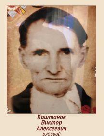 Каштанов Виктор Алексеевич