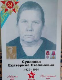 Судакова Екатерина Степановна
