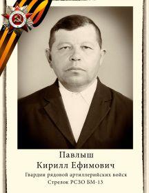 Павлыш Кирилл Ефимович