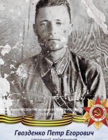 Гвозденко Петр Егорович