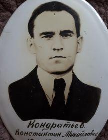 Кондратьев Константин Михайлович