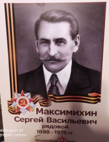 Максимихин Сергей Васильевич