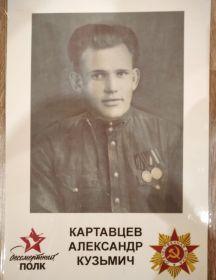 Картавцев Александр Кузьмич
