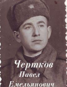 Чертков Павел Емельянович