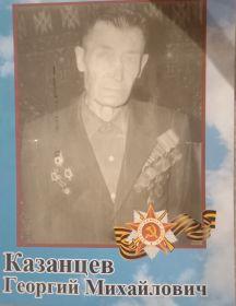 Казанцев Георгий Михайлович