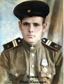Кашин Иван Иванович