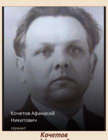 Кочетов Афанасий Никитович