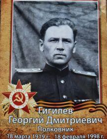 Гигилев Георгий Дмитриевич