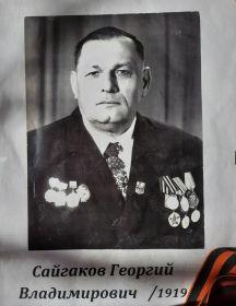 Сайгаков Георгий Владимирович
