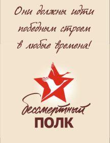 Чуриков Василий Филиппович