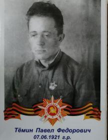 Тёмин Павел Фёдорович