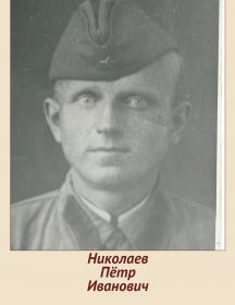 Николаев Пётр Иванович