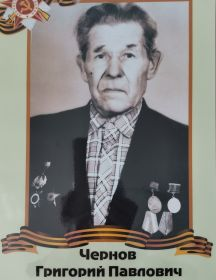 Чернов Григорий Павлович