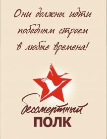 Чуриков Михаил Филиппович