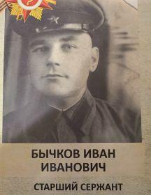 Бычков Иван Иванович