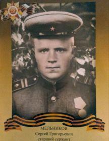 Мельников Сергей Григорьевич