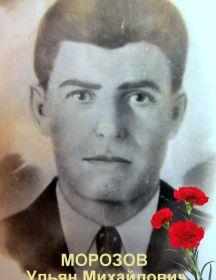 Морозов Ульян Михайлович