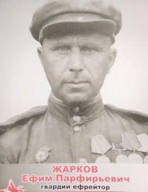 Жарков Ефим Парфирьевич