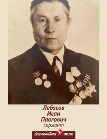 Лебасов Иван Павлович