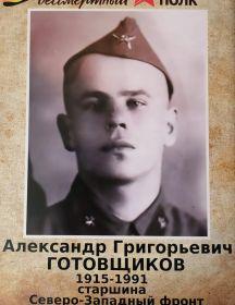 Готовщиков Александр Григорьевич