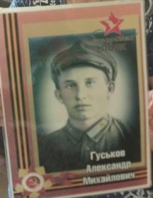 Гуськов Александр Михайлович