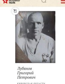 Лубянов Григорий Петрович