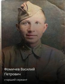 Фомичев Василий Петрович