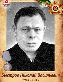 Быстров Николай Васильевич