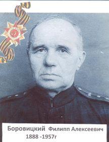 Боровицкий Филипп Алексеевич