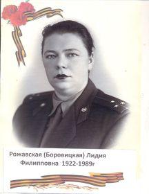 Боровицкая (Рожавская) Лидия Филипповна