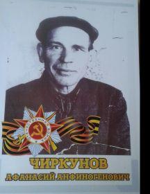 Чиркунов Афанасий Анфиногенович