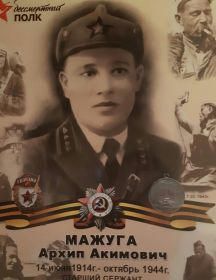 Мажуга Архип Акимович
