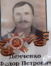 Демченко Федор Петрович