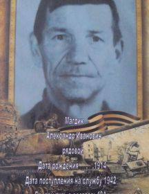 Магдик Александр Иванович