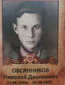 Овсянников Николай Данилович