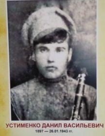 Устименко Даниил Васильевич