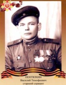 Пентюхин Василий Тимофеевич
