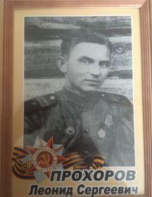 Прохоров Леонид Сергеевич